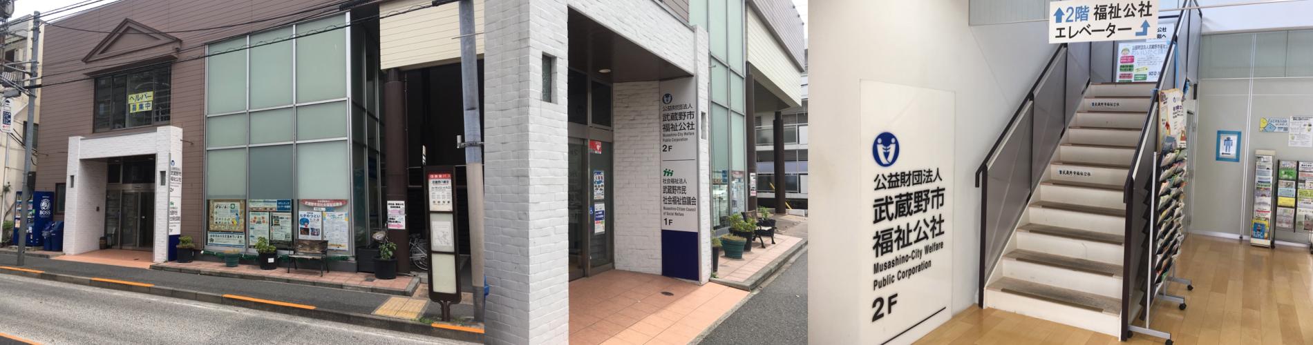 武蔵野市福祉公社