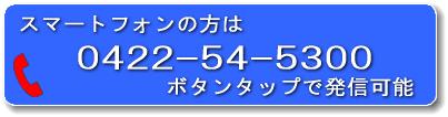 0422-54-5300