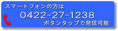 0422-27-1238