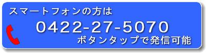 0422-27-5070